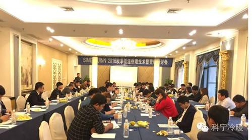 """016斯密&奎林低温供暖技术暨营销研讨会在宁成功举办"""""""