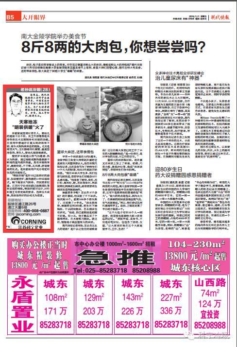 """《现代快报》""""老孙说冷暖""""专栏——天寒地冻,""""明装供暖""""火了"""