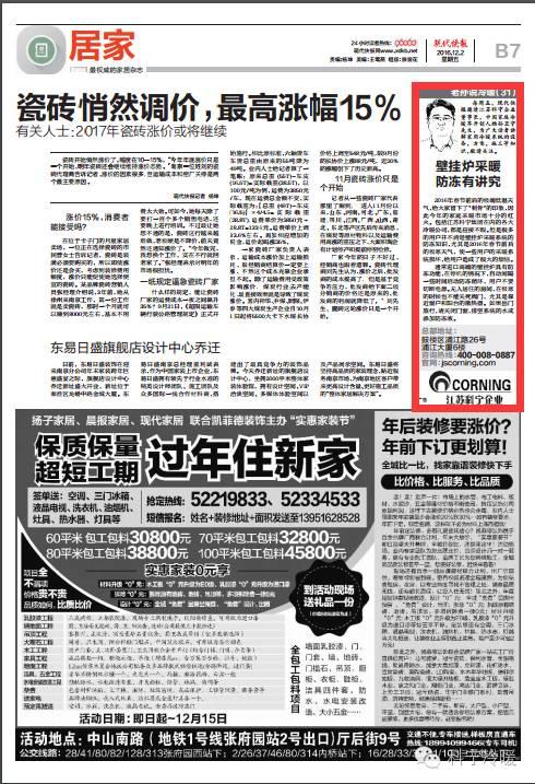 《现代快报》老孙说冷暖专栏——壁挂炉采暖 防冻有讲究