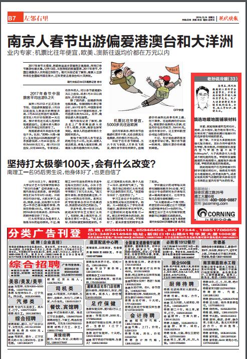 《现代快报》老孙说冷暖专栏——慎选地暖地面铺装材料