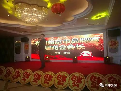 """"""" 同心逐梦 志在巅峰""""江苏科宁集团2017迎新春晚会圆满成功"""