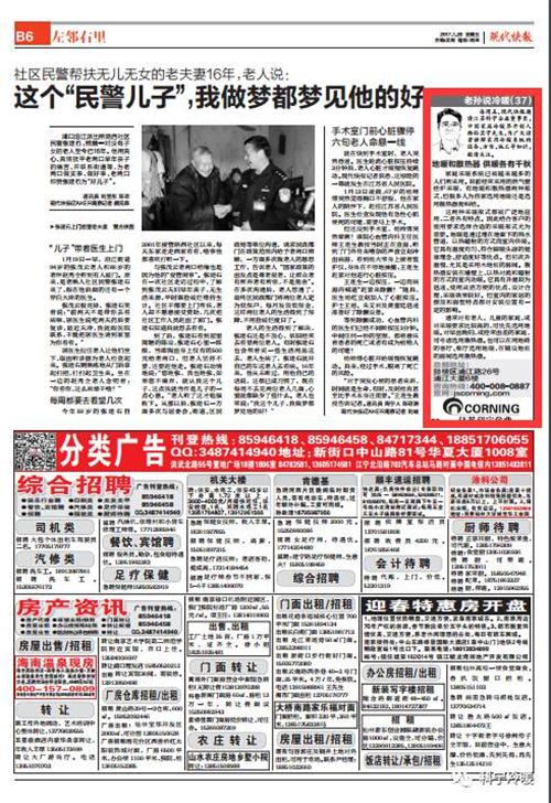 """《现代快报》""""老孙说冷暖""""专栏——地暖和散热器 供暖各有千秋"""