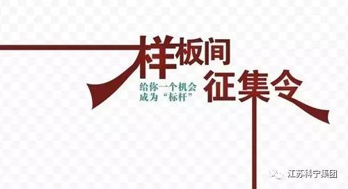 样板间征集令 江苏科宁集团