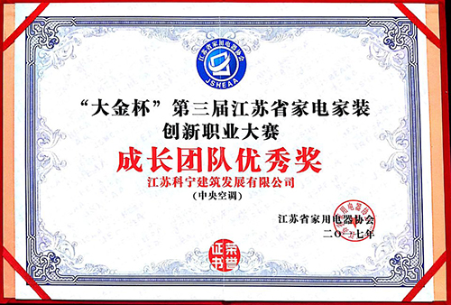 """江苏科宁集团又获江苏省行业""""优质服务奖""""等荣誉!"""