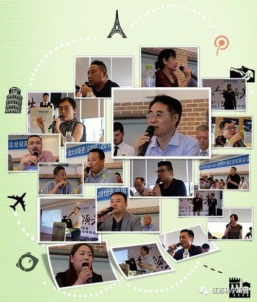 江苏科宁集团出席意大利斯密2018中国区代表大会