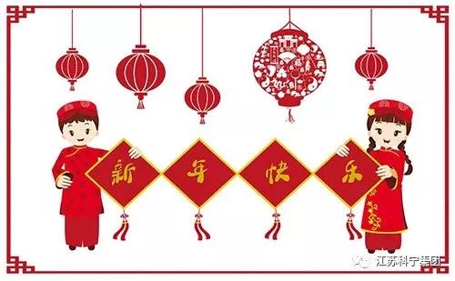 江苏科宁集团董事长孙卫宁先生恭祝全市人民新年快乐!