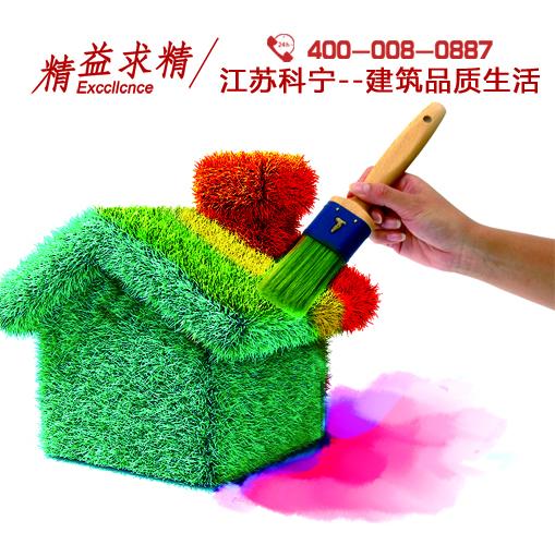 江苏科宁集团荣获第十一届中国供暖暨舒适家居设计施工大赛季军!