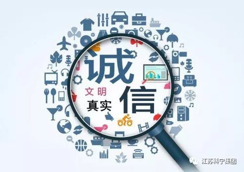 """诚信铸造品质丨江苏科宁集团荣获""""守信承诺企业""""权威认证"""