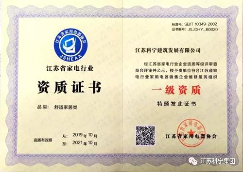 """喜报:江苏科宁集团又获家电行业""""一级资质"""""""