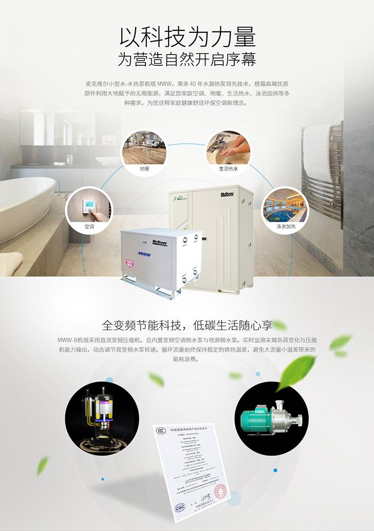 麦克维尔小型水-水式水源热泵机