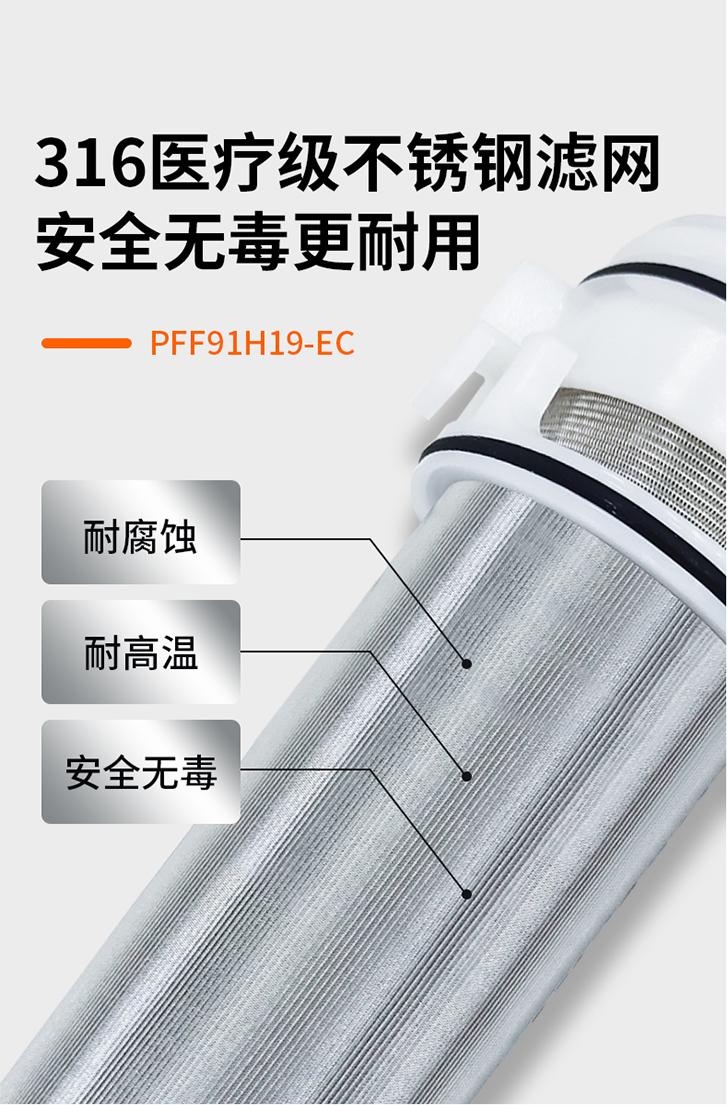 霍尼韦尔全自动反冲洗前置过滤器