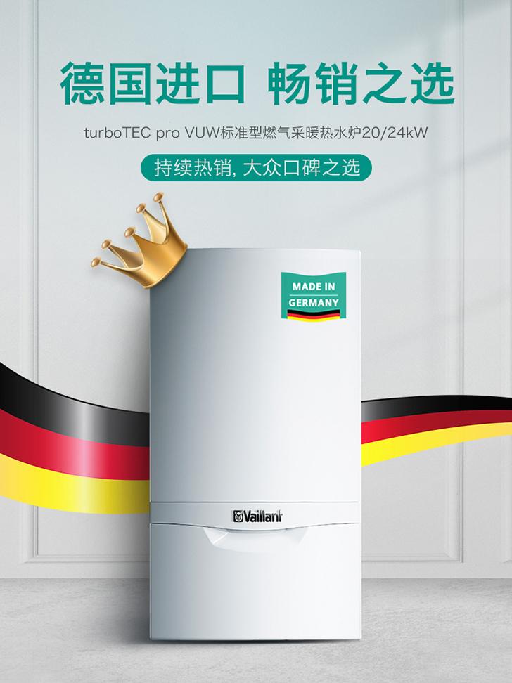 威能turboTEC pro(标准型燃气采暖热水炉)