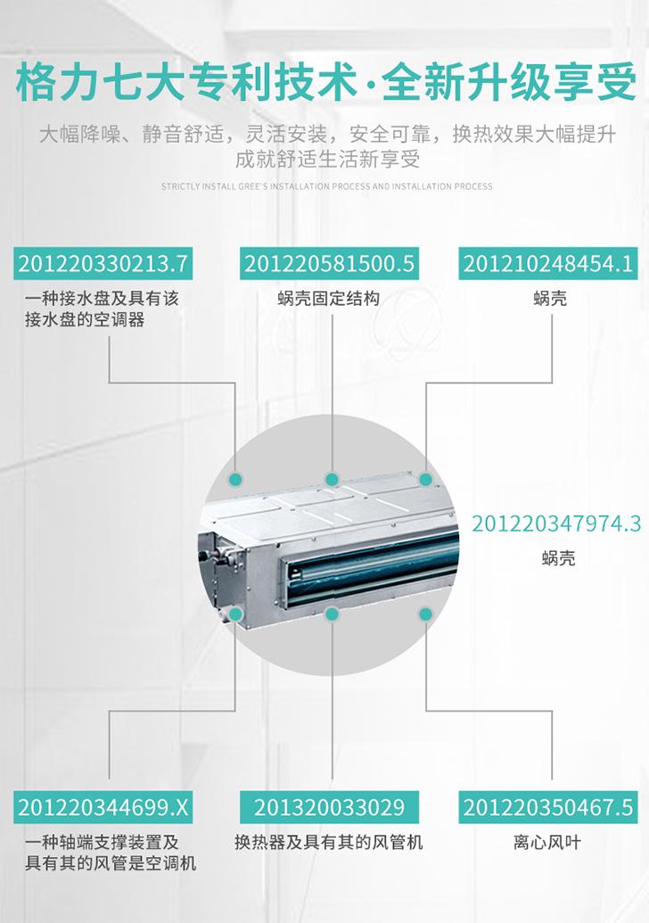格力C1系变频风管机