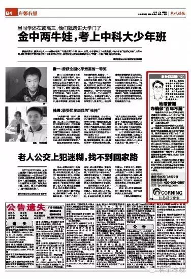 """《现代快报》""""老孙说冷暖""""专栏——地暖管道 咋确保""""百年不漏"""""""