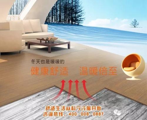 """江苏科宁集团""""老孙说冷暖""""专栏——地暖安全可靠 家人乐享舒适"""