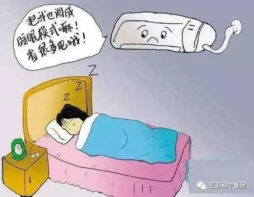 空调睡眠模式