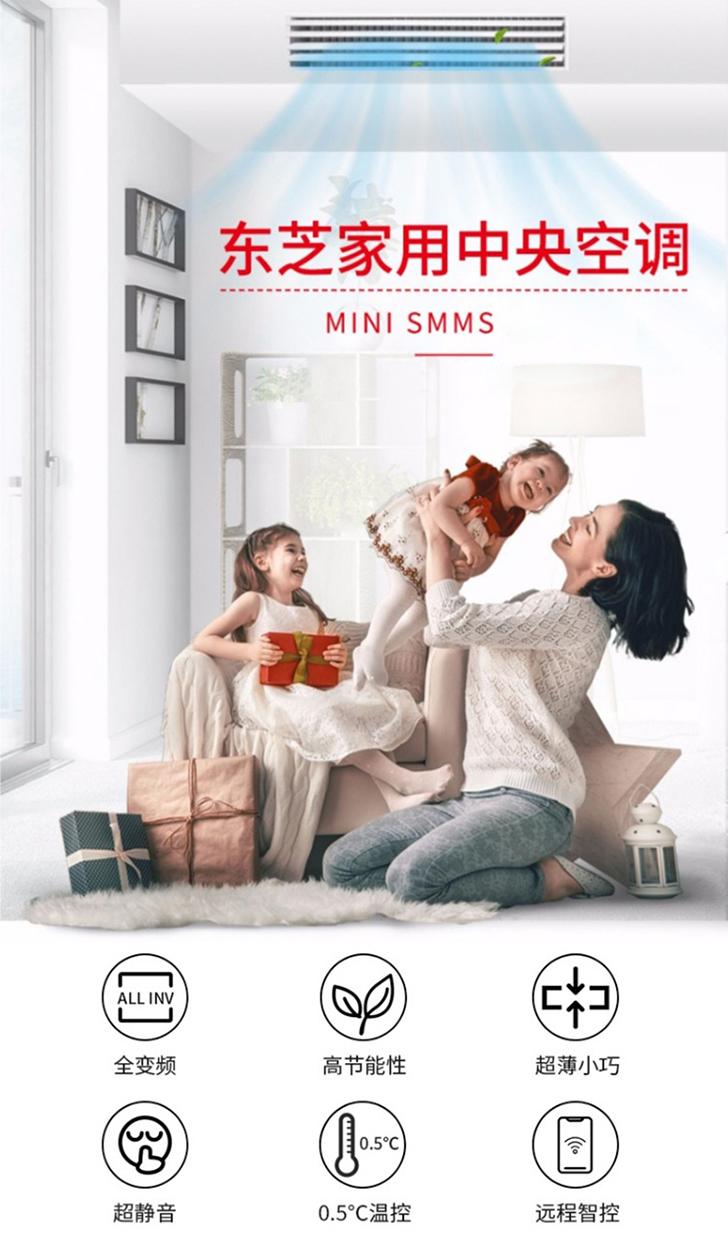 东芝mini smms系列