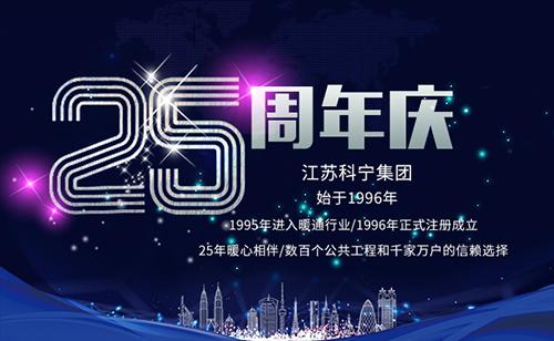 江苏科宁集团25周年庆