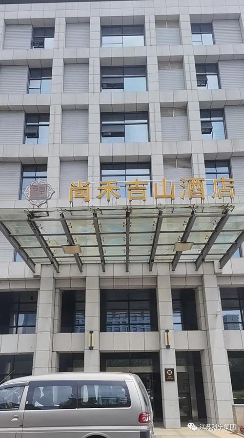 江苏科宁集团酒店空调项目