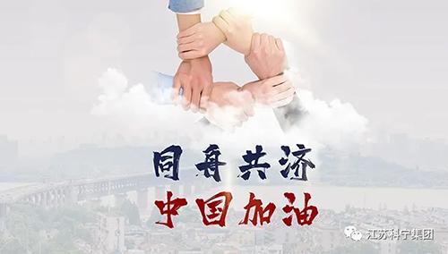 江苏科宁集团防疫公益空调项目